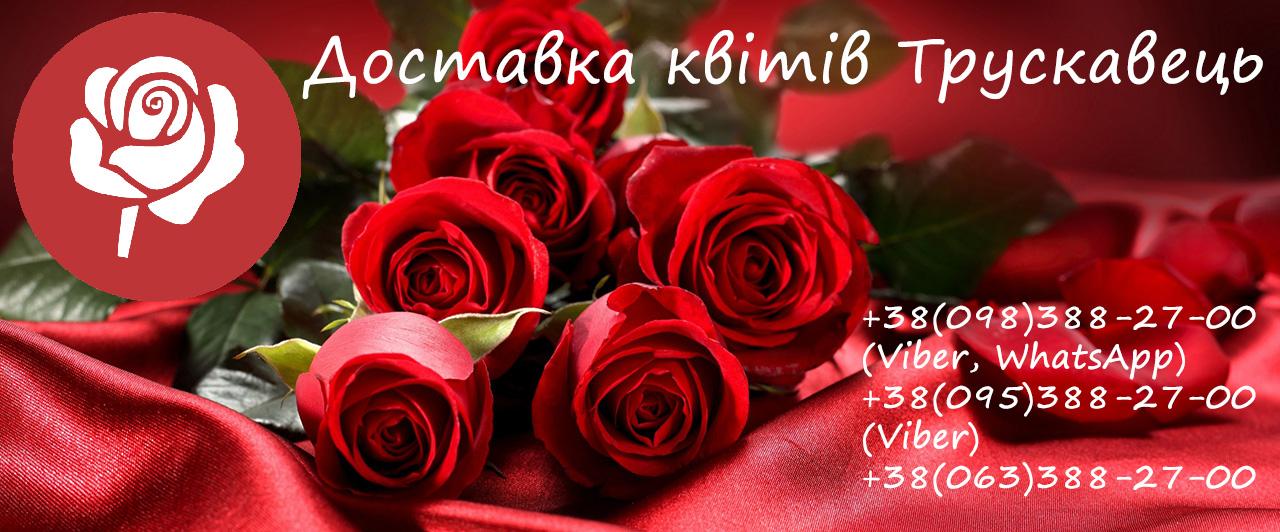 Доставка цветов Трускавец, Дрогобыч