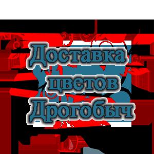 Доставка цветов Дрогобыч фото