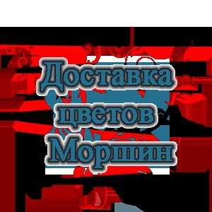 Доставка цветов Моршин фото